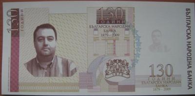 Майк Рам на банкнота