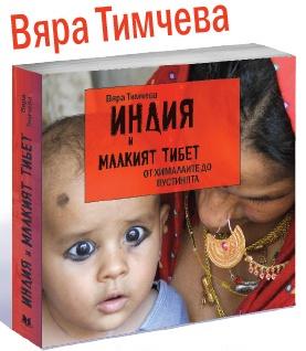 Индия и Малкият Тибет - Вяра Тимчева