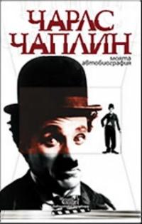 Чарли Чаплин - Моята автобиография