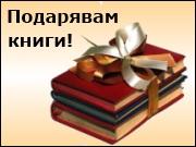 Подарявам книги!