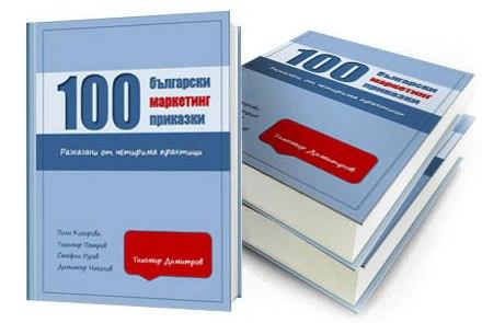 Маркетинг на 100 ремикс игорь манн - 9423a