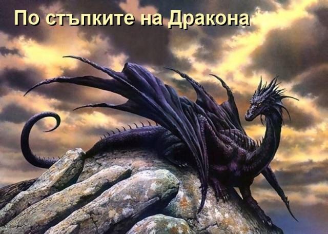По стъпките на Дракона