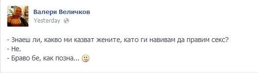 Валери Величков - виц