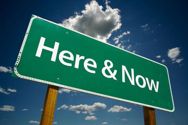 Тук и сега